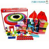 多米諾骨牌兒童成人益智力積木玩具