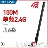 TP-LINK免驅動USB無線網卡臺式機千兆筆記本電腦wifi接收器無限網絡信號發射器家用宿舍5G 艾家