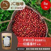 JC咖啡 半磅豆▶衣索比亞 耶加雪菲 切擂擂村 G1 水洗 ★送-莊園濾掛1入