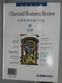 【書寶二手書T3/財經企管_PNK】哈佛商業評論中文版_第6期_小心瞎忙的經理人等