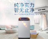 海爾 EB70M919 7公斤全自動波輪洗衣機 桶自潔  享購  igo  220v