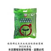 福壽牌大自然生技活性廚餘菌種3KG原裝包