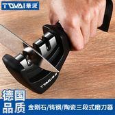 正品德國家用磨刀器快速磨菜刀定角磨刀棒磨刀石廚房工具
