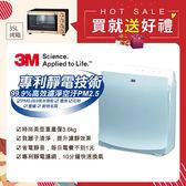 *加碼贈SAMPO 35L旋風烤箱*【3M】淨呼吸超舒淨型空氣清淨機 FA-M12