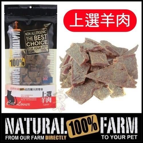 *KING WANG*自然牧場100%紐西蘭 Cat Lover貓咪專用天然零食《上選羊肉》65g