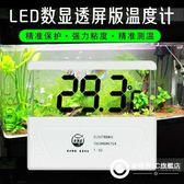 魚缸同步溫度計 高精度電子數顯液晶水溫錶 水族箱LED養魚測溫儀