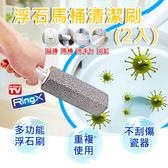 浮石馬桶刷 (兩入) /馬桶清潔刷 灰色 ◆86小舖 ◆