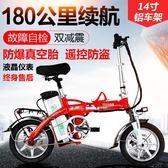 機車 14寸摺疊式電動自行車代駕司機專用電動摺疊車鋰電動單車 igo 黛尼时尚精品