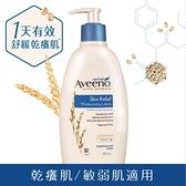 艾惟諾燕麥高效舒緩保濕乳354mL【經典熱銷藍瓶】