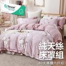 #YN37#奧地利100%TENCEL涼感40支純天絲5尺雙人舖棉床罩兩用被套六件組(限宅配)專櫃等級
