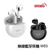 HANG W53 無線藍牙耳機