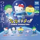 全套5款【日本正版】三麗鷗人物 宇宙之旅 吊飾 扭蛋 轉蛋 太空人 大寶 大耳狗 帕恰狗 - 887635