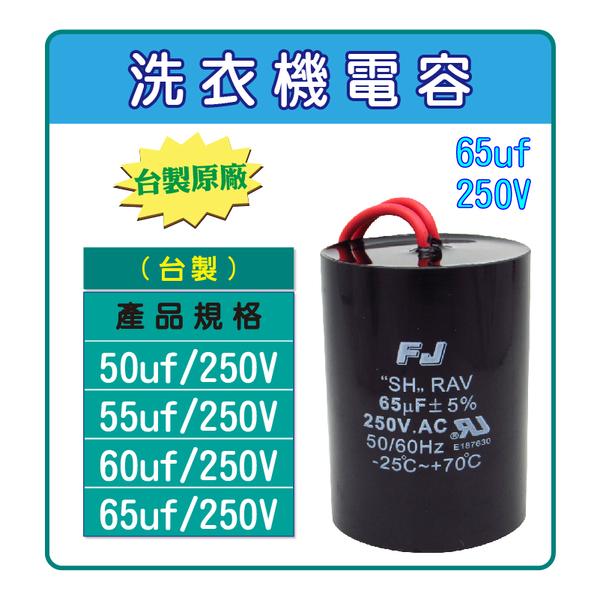 【65 UF/250V】 帶線/台製/FU/洗衣機電容 AC 運轉電容