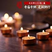 酥油燈 自在園酥油燈100粒4小時藏紅花供佛燈酥油蠟燭家用無煙蠟燭燈 麗人印象 免運