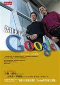 (二手書)翻動世界的Google