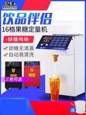 果糖機 商用奶茶店設備全套小型咖啡廳專用16格全自動果糖定量機【免運直出】