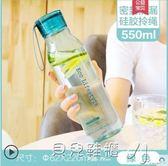 水杯塑料隨手杯旗艦店韓國創意防漏便攜運動水壺學生杯子 貝兒鞋櫃
