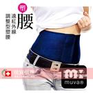 muva 遠紅外線調整型塑腰(1入)加強塑腰告別水桶腰【醫妝世家】