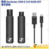 聲海 Sennheiser XSW-D XLR BASE SET 基本套組 XLR 卡農 無線音訊 公司貨