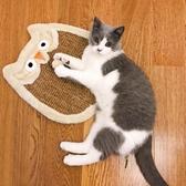 貓抓板貓撓貓抓墊大號劍麻繩防沙發耐磨爪子貓咪貓爪板用具貓用品WY【元氣少女】