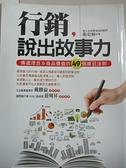 【書寶二手書T8/行銷_IDL】行銷,說出故事力:傳遞理念&商品價值的49個感召法則_張宏裕