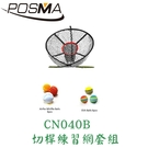 POSMA 高爾夫球切桿練習網 套組 CN040B