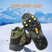 登山防滑鞋套冬季戶外簡易冰抓雪地五齒防滑鞋釘男女冰爪防滑鞋套登山雪爪裝備 小明同學