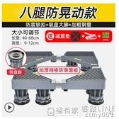 洗衣機底座通用全自動腳架行動萬向輪支架滾筒置物架托架墊高架子 ATF 極有家