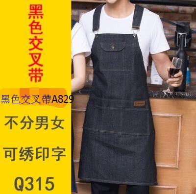 牛仔圍裙 咖啡西餐廳奶茶花店廚師工作圍裙 時尚韓版圍裙  主圖款【黑色交叉帶A829】