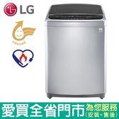 LG_17KG變頻洗衣機WT-D176SG含配送到府+標準安裝【愛買】