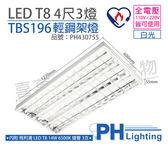 PHILIPS飛利浦 LED TBS196 T8 42W 4呎 3燈 6500K 白光 全電壓 輕鋼架 節能節電燈具_PH430755