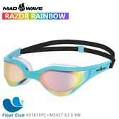 [MADWAVE]俄羅斯邁俄威RAZOR RAINBOW泳鏡-(鍍橘藍)淡藍鍍金/透明TPR