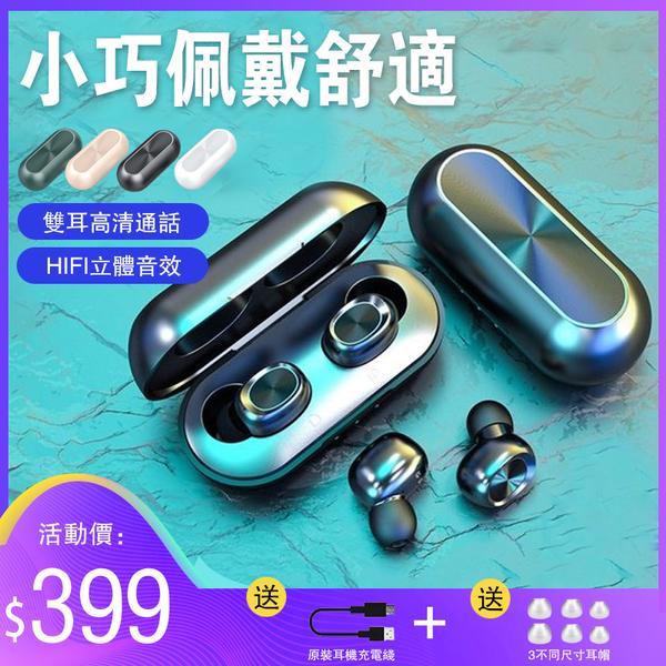 藍芽耳機 雙耳真無線觸控藍芽5.0耳機運動跑步入耳式隱形迷你開車適用蘋果安卓通用超長待機