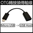 OTG 轉接頭 Micro USB to USB 標準USB-A轉接線 手機OTG線