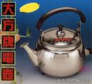 **好幫手生活雜鋪**大方牌電壺6公升----茶壺.水壺 開水壺 熱水壺 不鏽鋼壺.笛音壺