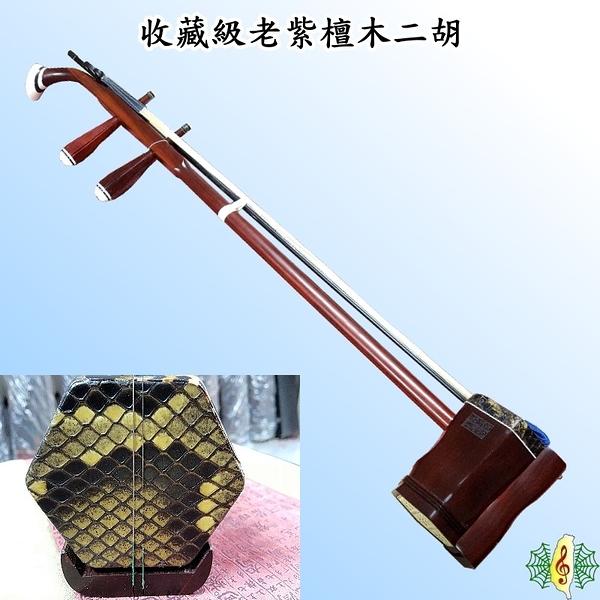 二胡 珍琴 張長合 手工 老紫檀 收藏級 頂級蟒皮 胡琴 Erhu ( 贈 台製二胡盒 奧地利弦 )
