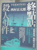 【書寶二手書T2/翻譯小說_KEU】終點站殺人事件(二版)_西村京太郎,  李方中
