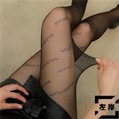 英文字母絲襪女超薄性感黑色打底襪印花入體連褲襪子【左岸男裝】