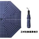 【英倫自動傘】一鍵開啟防紫外線遮陽抗uv黑膠三折單鍵摺疊防曬方格晴雨高密度全自動雨傘