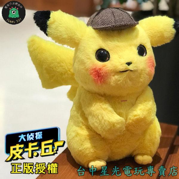 【正版授權】福斯 Pokemon 名偵探皮卡丘 28公分 皮卡丘 造型 絨毛娃娃 精靈寶可夢【台中星光電玩】