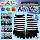 【衣襪酷】KGS 抗菌消臭 氣墊五趾襪 男女適穿 台灣製造 伍洋國際