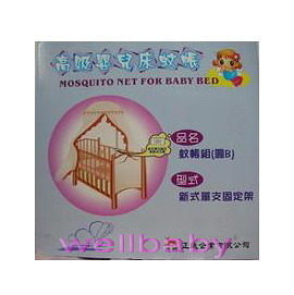 高級嬰兒床蚊帳(顏色採 隨機 出貨) [衛立兒生活館]