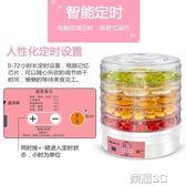 乾果機 乾果機脫水風乾機家用小型水果蔬菜肉類烘乾機 JD 220v 榮耀3c