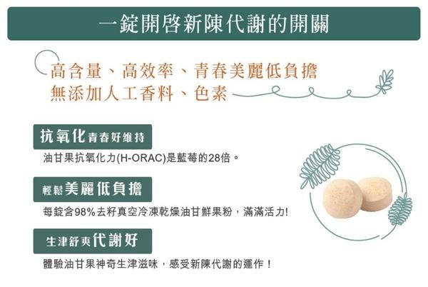 【樹重奏】油甘青春錠 x 1包(10g/包)_青春活力