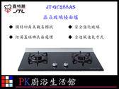 ❤PK廚浴生活館 ❤ 高雄喜特麗 JT-GC288AS 晶焱玻璃檯面爐 安全強化玻璃 另有晶鑽白面板