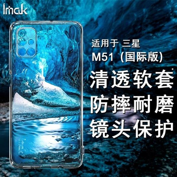 Imak 三星M51 手機殼 透明殼 三星 Galaxy M51 SM-M515F 矽膠軟套 保護殼 耐磨 防摔 手機套