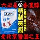 柳丁愛☆六必居 精緻黃醬150g【A671】拌麵醬 乾黃醬 老北京炸醬麵 豆瓣醬 黃豆醬 中華老字號