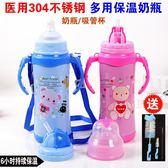 不銹鋼保溫奶瓶兩用帶吸管手柄寬口徑雙層防摔寶寶嬰兒童保溫杯【跨年交換禮物降價】