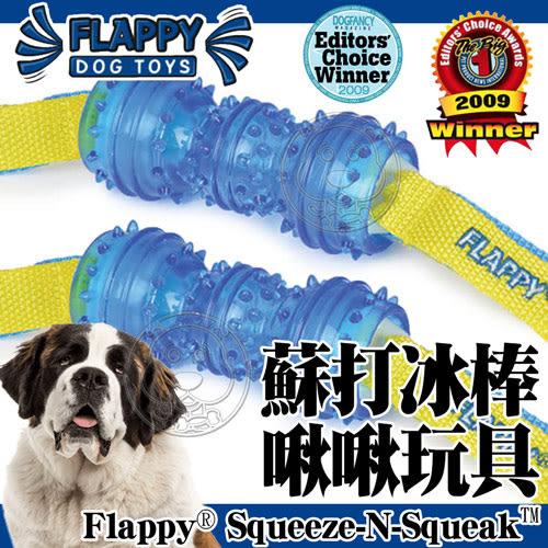 【培菓平價寵物網】美國FLAPPY》FL-29841蘇打冰棒啾啾狗玩具中大型犬用-L號