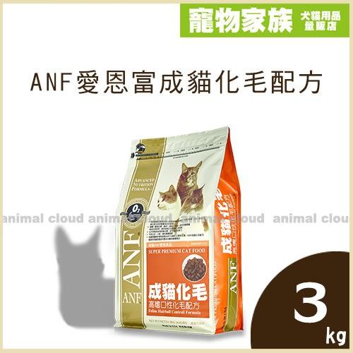 寵物家族-【活動促銷】ANF愛恩富成貓化毛配方3kg